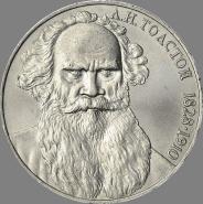 1 РУБЛЬ 1988 ГОДА - 160 лет со дня рождения Льва Толстого СССР