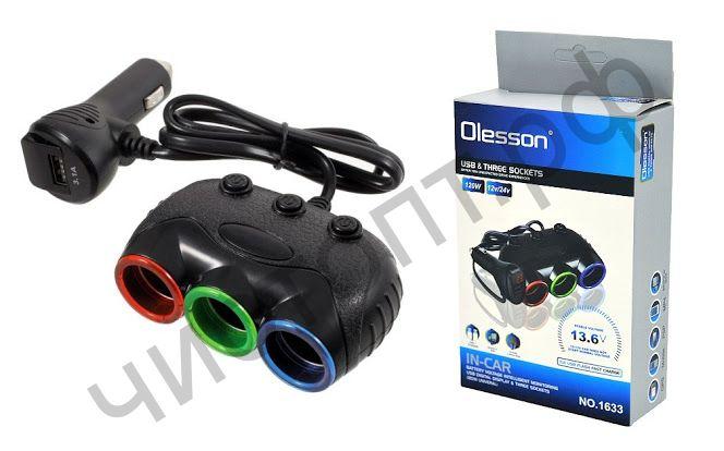 Разветвитель прикуривателя OLESSON 1633 (3 гнезда+USB)