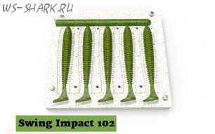 Swing Impact 102 мм х 5