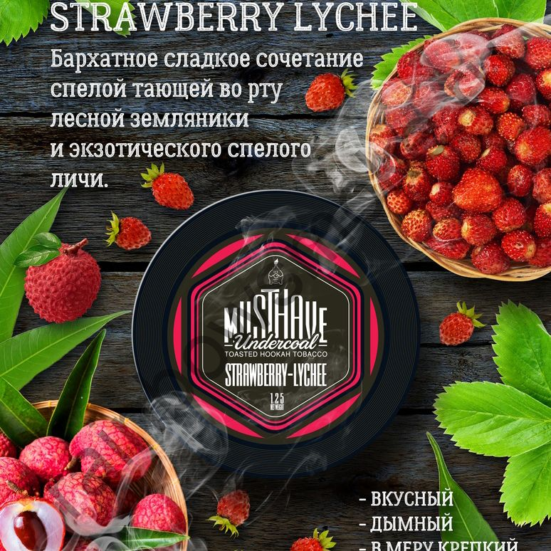 Must Have 125 гр - Strawberry-Lychee (Клубника-Личи)