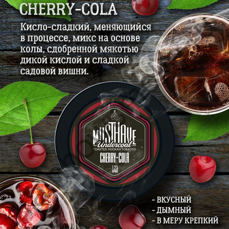 Must Have 125 гр - Cherry-Cola (Вишневая Кола)