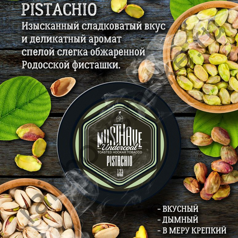 Must Have 125 гр - Pistachio (Фисташка)