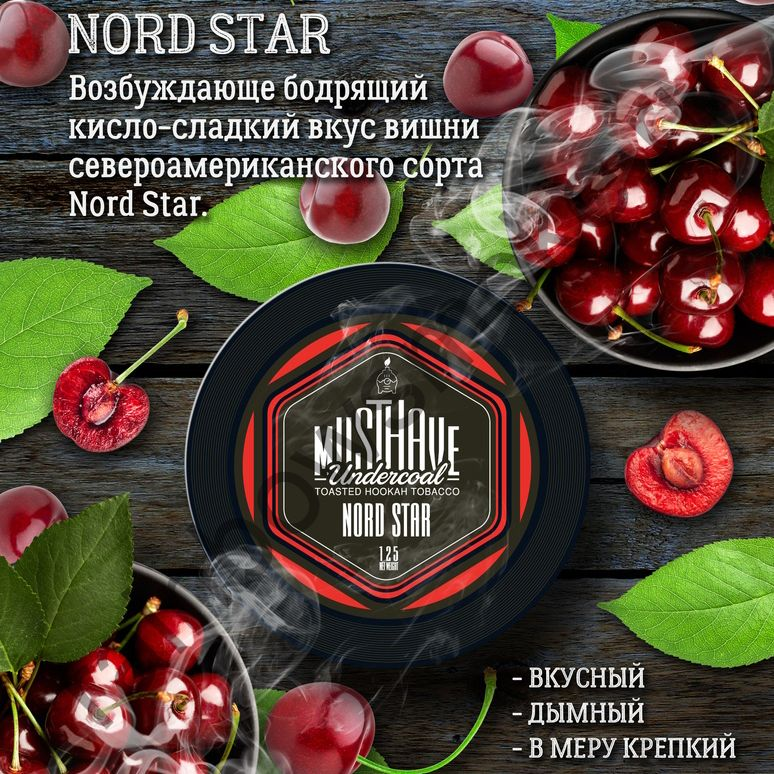 Must Have 25 гр - Nord Star (Норд Стар)