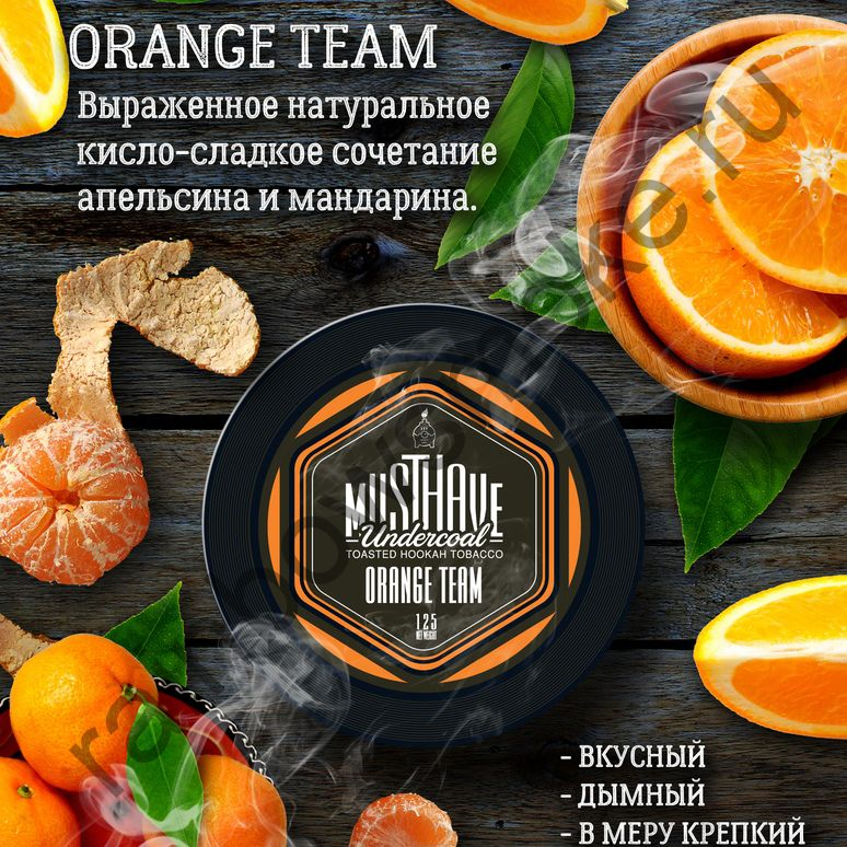 Must Have 25 гр - Orange Team (Оранж Тим)