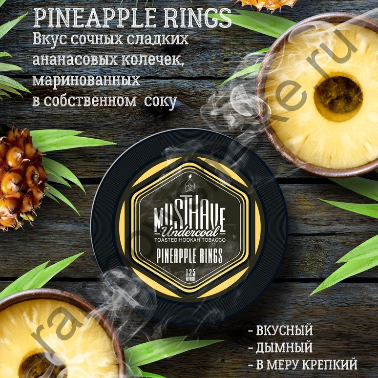 Must Have 25 гр - Pineapple Rings (Ананасовые кольца)