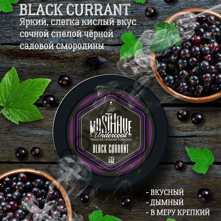 Must Have 25 гр - Black Currant (Черная Смородина)