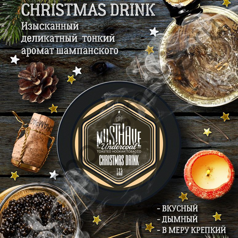 Must Have 125 гр - Christmas Drink (Рождественский Напиток)