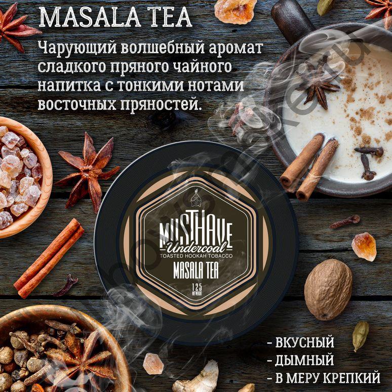 Must Have 125 гр - Masala Tea (Чай Масала)