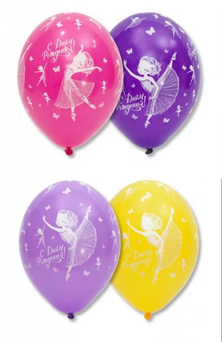 С Днем Рождения Балерина шар латексный с гелием