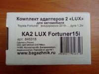 Адаптеры для багажника Toyota Fortuner, 2015-..., Lux, артикул 846318