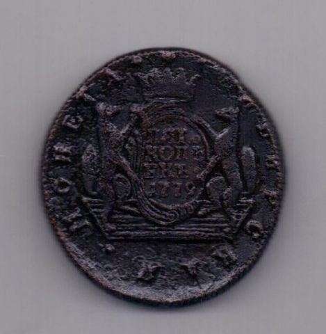 5 копеек 1779 года Сибирь