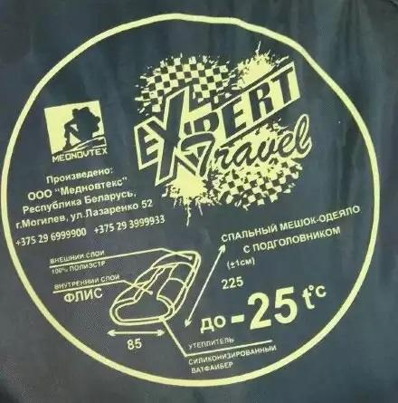 Спальный мешок-одеяло Mednovtex Expert Travel -25°C
