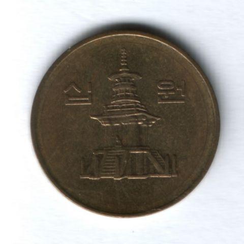 10 вон 1991 года Южная Корея