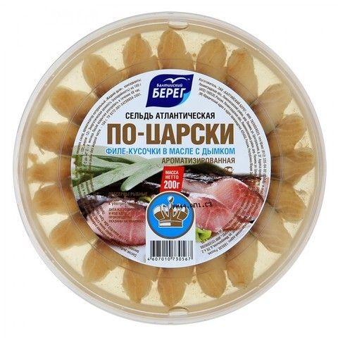 Сельдь филе/кусочки По-царски 200г с дымком Балтийский Берег