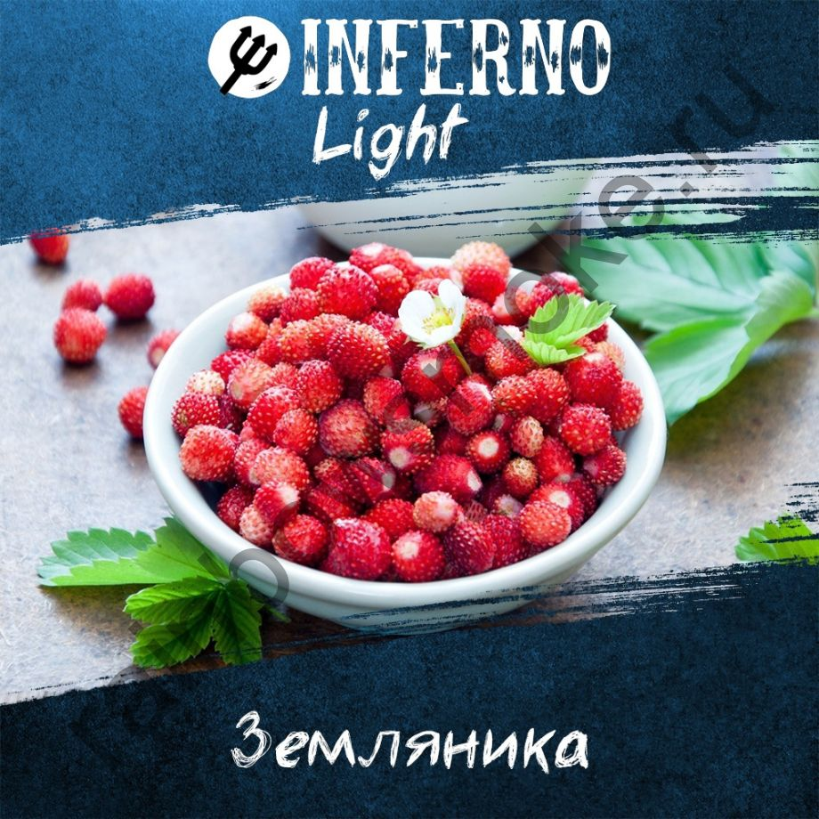 Inferno Light 250 гр - Земляника