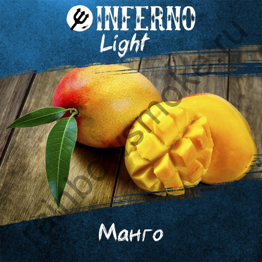 Inferno Light 250 гр - Манго