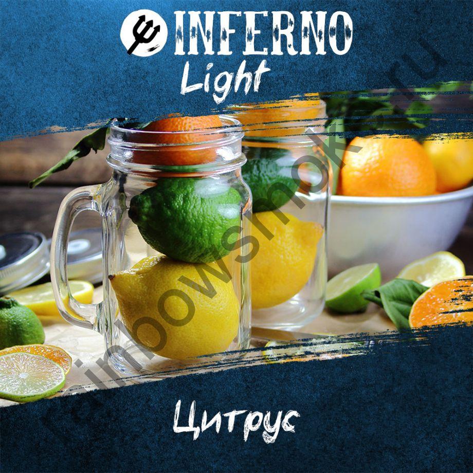 Inferno Light 250 гр - Цитрус