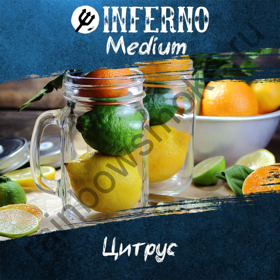 Inferno Medium 250 гр - Цитрус