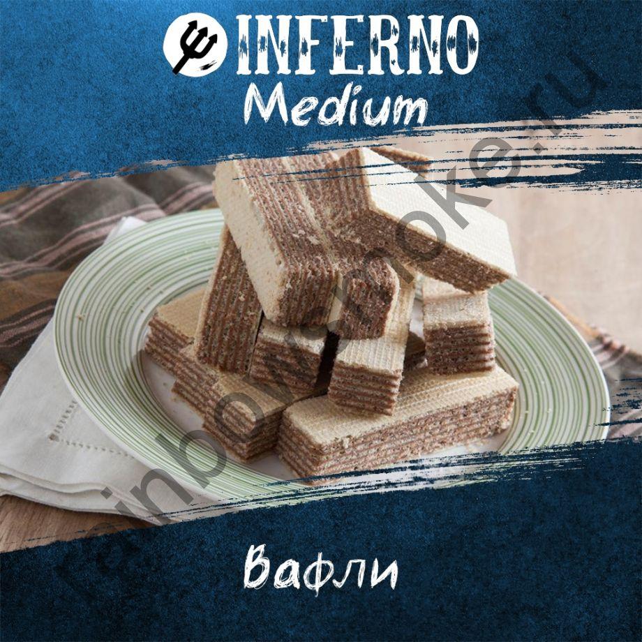 Inferno Medium 250 гр - Вафли