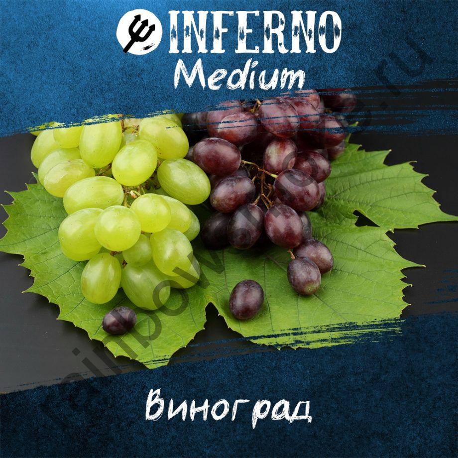 Inferno Medium 250 гр - Виноград