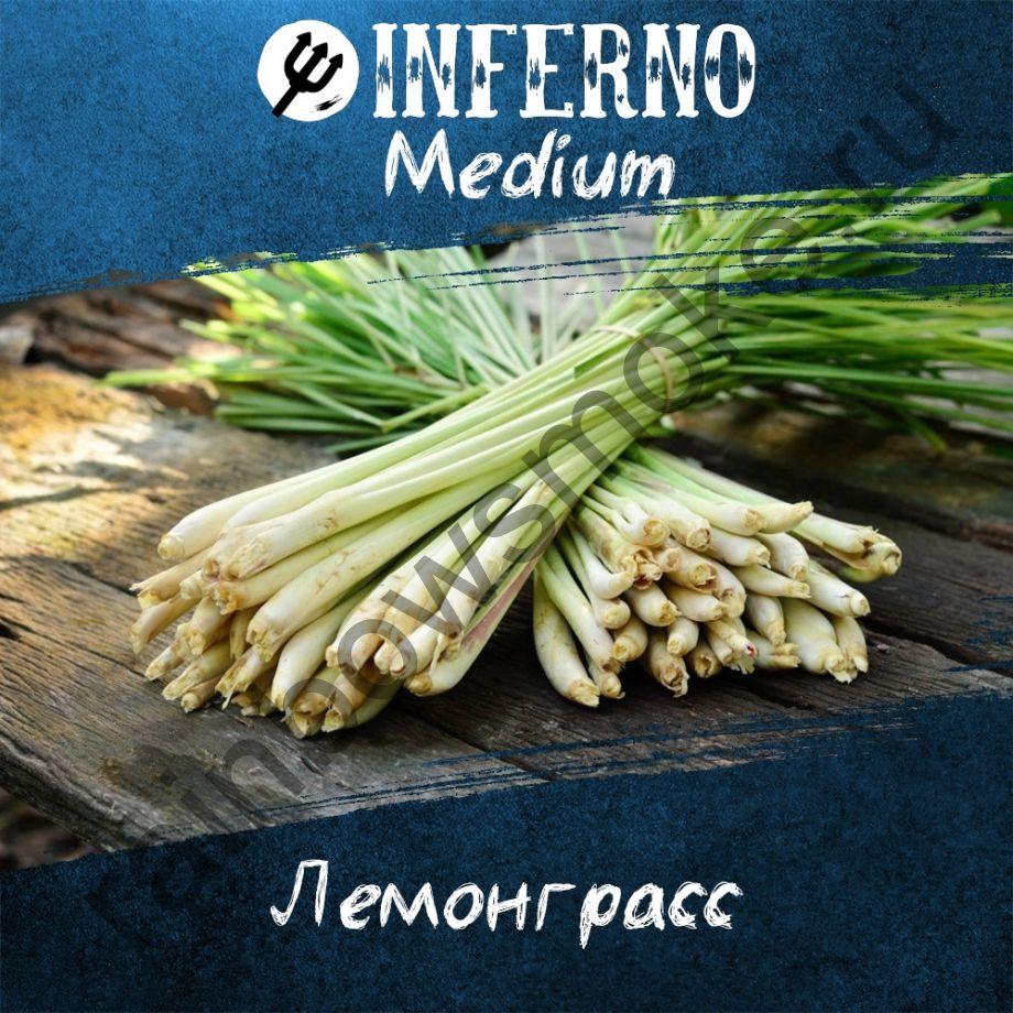 Inferno Medium 250 гр - Лемонграсс