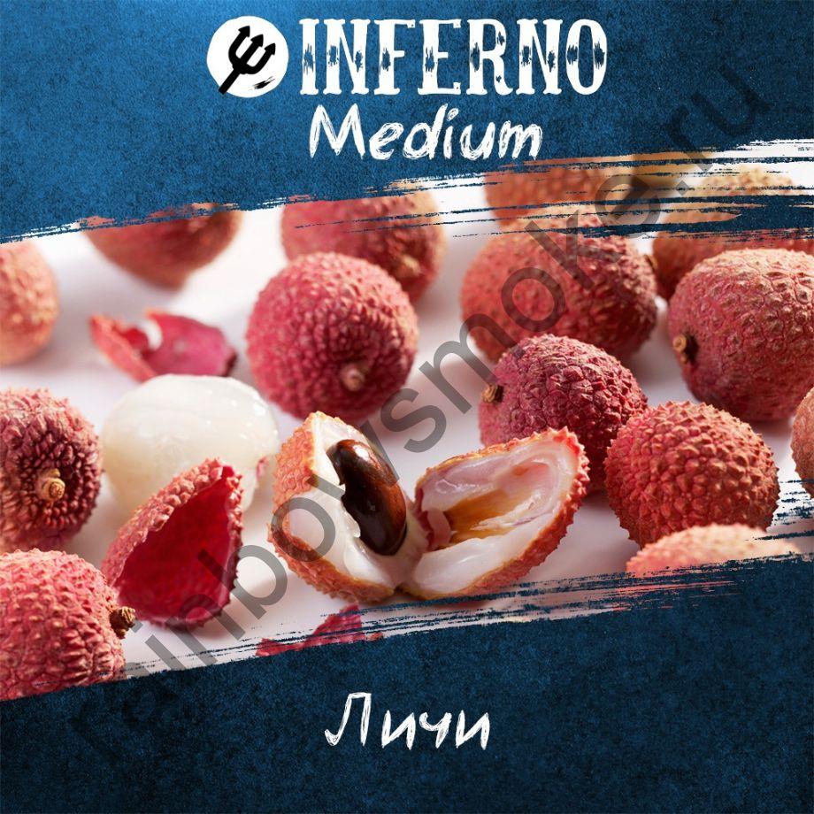 Inferno Medium 250 гр - Личи