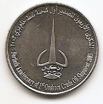 40 лет экспорта сырой нефти 1 дирхам ОАЭ 2003