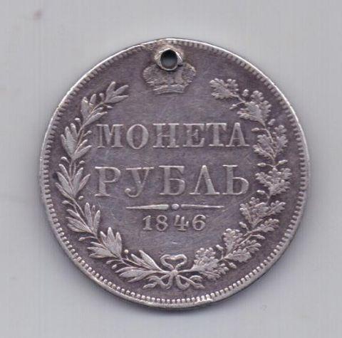 1 рубль 1846 года Варшава MW