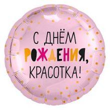 Шар (18''/46 см) Круг, С Днем Рождения, Красотка!, Розовый, 1 шт.