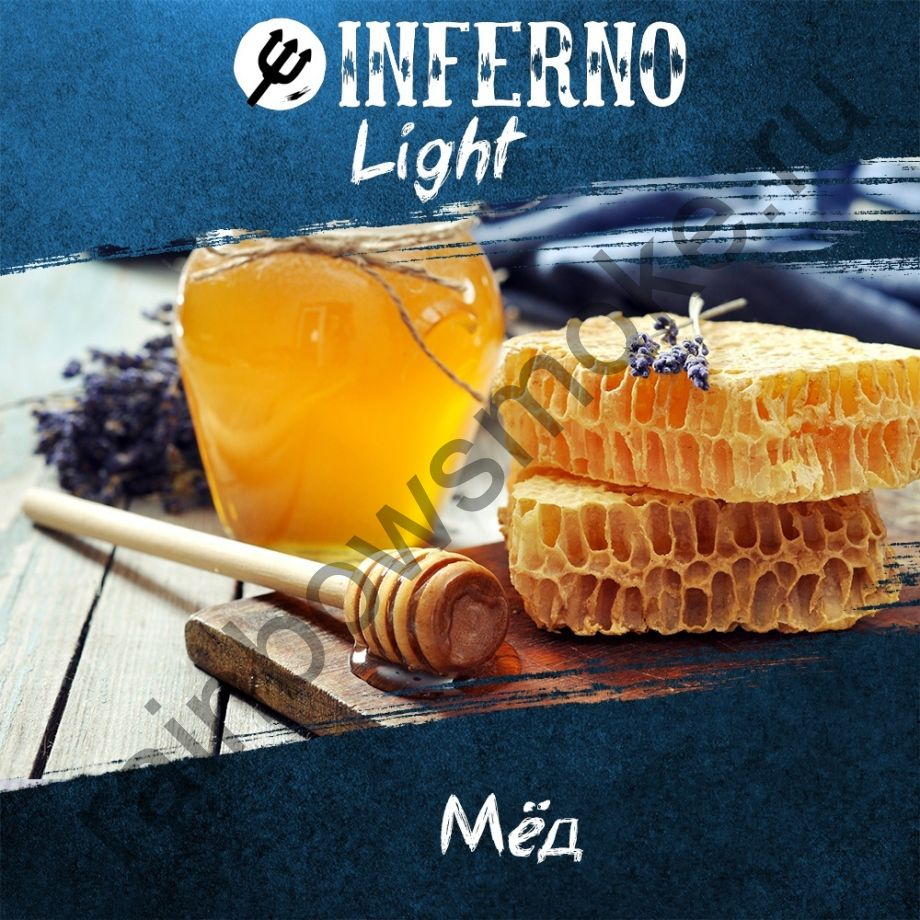 Inferno Light 250 гр - Мед