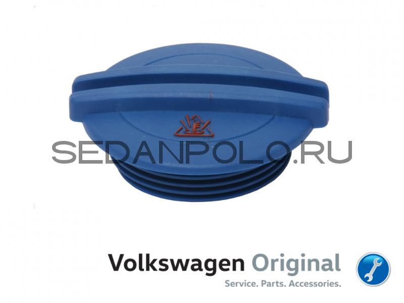 Крышка расширительного бачка VAG Volkswagen Polo Sedan