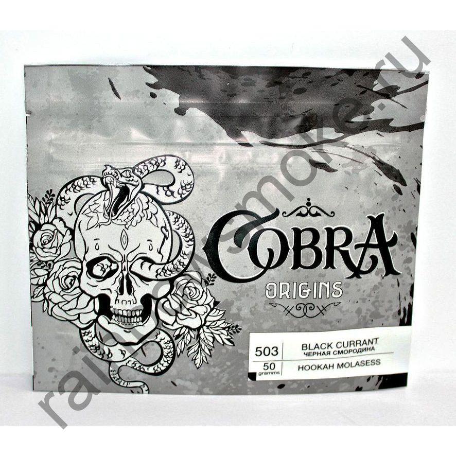 Cobra Origins 50 гр - Black Currant (Черная Смородина)