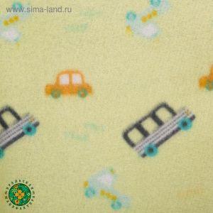"""Плед """"Экономь и Я"""" Маленькие машинки 150х130 см, пл. 150 г/м?, 100% п/э"""