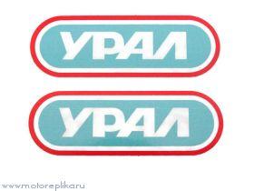 """Деколи """"Урал"""""""
