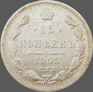15 КОПЕЕК 1905, НИКОЛАЙ 2, СЕРЕБРО, ХОРОШАЯ