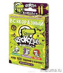 """Крокодил компакт """"Всякоразный"""""""