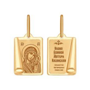 Иконка «Икона Божьей Матери Казанская» 104002 SOKOLOV