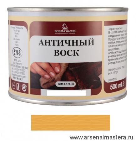 Воск античный Antik wachs 500мл Borma Wachs цв.120 желтый арт.3412