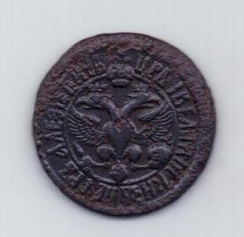 1 деньга 1701 года RR! Петр I