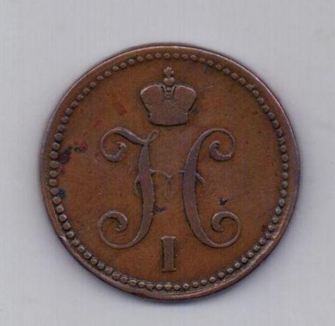 3 копейки 1841 года XF