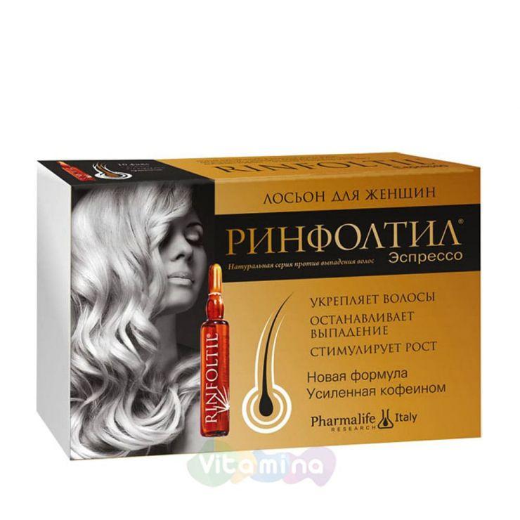 Ринфолтил Ампулы против выпадения волос с кофеином для женщин усиленная формула