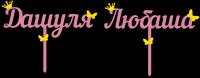 Топпер имя с бабочками и короной малый