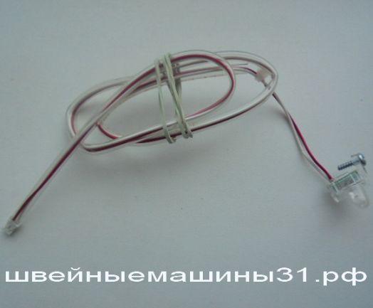 Светодиод подсветки со штекером Brother modern      цена 300 руб.