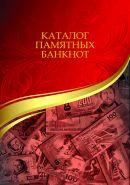 КАТАЛОГ ПАМЯТНЫХ СУВЕНИРНЫХ БАНКНОТ, редакция май 2019