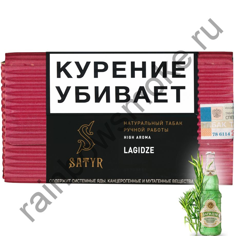 Satyr High Aroma 100 гр - Lagidze (Лагидзе)