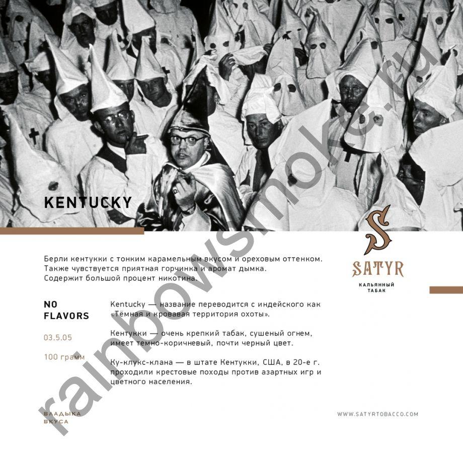 Satyr No Flawors 100 гр - Kentucky (Кентукки)
