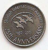 75 лет международному аэропорту Шарджа 1 дирхам ОАЭ 2007