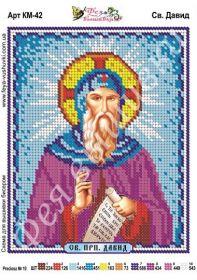 КМ-42 Фея Вышивки. Святой Давид. А5 (набор 450 рублей)