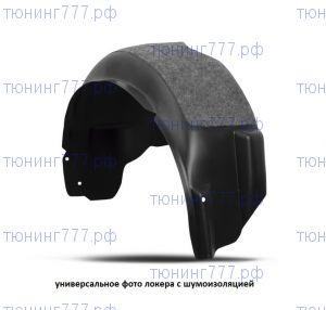 Подкрылки (локеры) с шумоизоляцией, Totem, 4шт