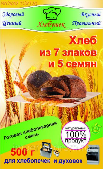 Смесь для выпечки  хлеб «Хлеб из 7 злаков и 5 семян»   500гр.